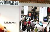 Taiwan Trade Fair (Dongguan)