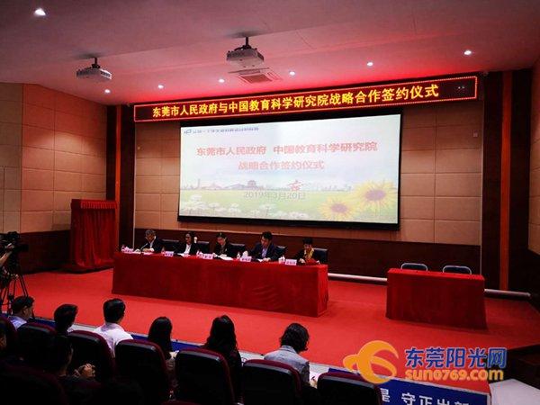 Congratulations Dongguan! First national future school experimental zone