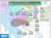 Typhoon Bebinca to bring rainstorms over next three days