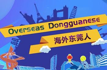Overseas Dongguanese